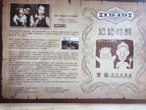 關於奶奶的熊毛巾故事館-牆上資料