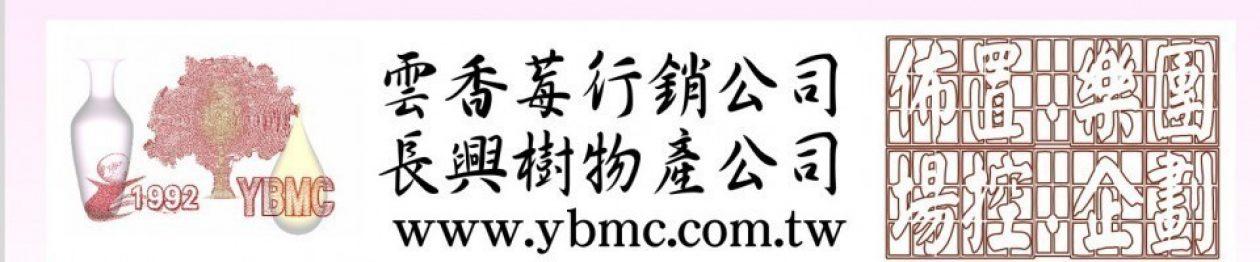 雲鄉美文創農業產學中心