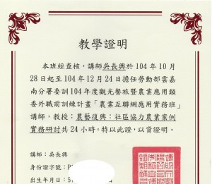 吳長興講師證書3