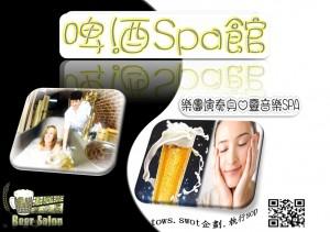 13啤酒spa